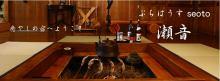 Cooking iwana over the irori (hearth)