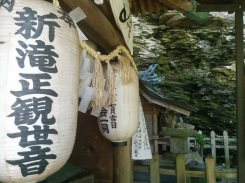 Paper lanterns at a Shintaki Shrine